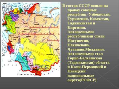 В состав СССР вошли на правах союзных республик -Узбекистан, Туркмения, Казах...