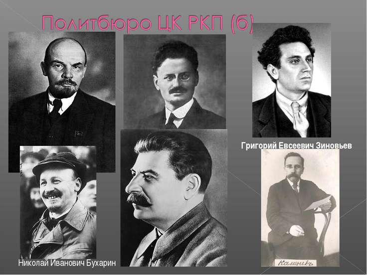 Григорий Евсеевич Зиновьев Николай Иванович Бухарин