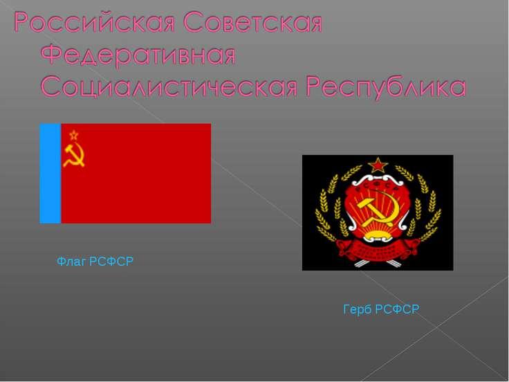 Флаг РСФСР Герб РСФСР