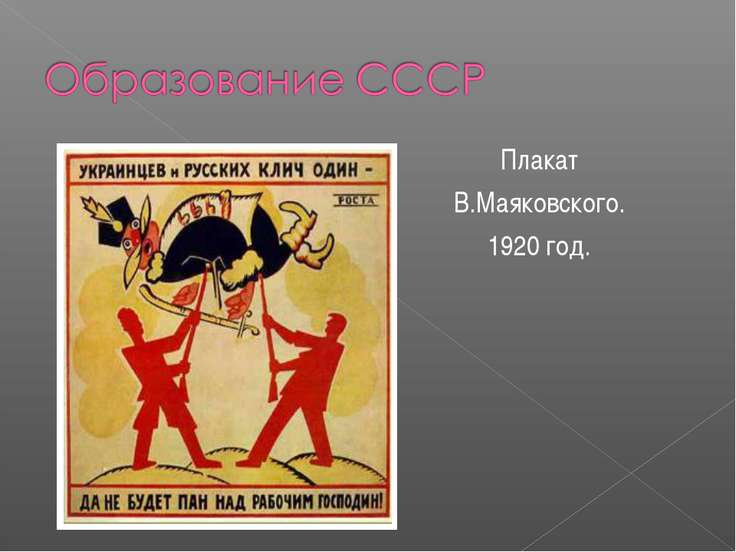 Плакат В.Маяковского. 1920 год.
