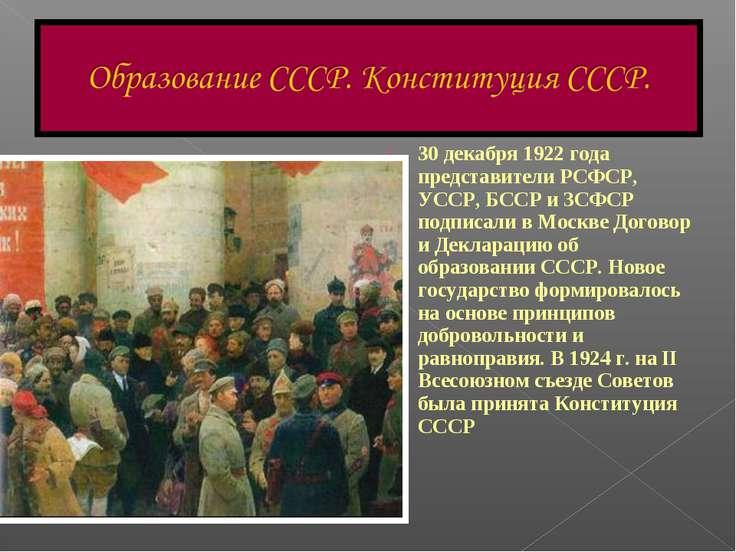30 декабря 1922 года представители РСФСР, УССР, БССР и ЗСФСР подписали в Моск...