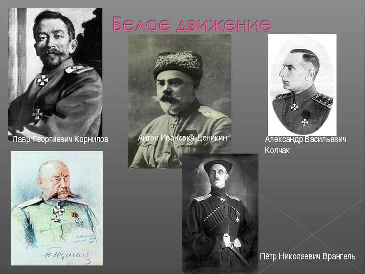 Лавр Георгиевич Корнилов Антон Иванович Деникин Александр Васильевич Колчак П...