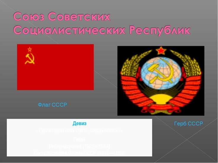Флаг СССР Герб СССР Девиз «Пролетарии всех стран, соединяйтесь!» Гимн Интерна...
