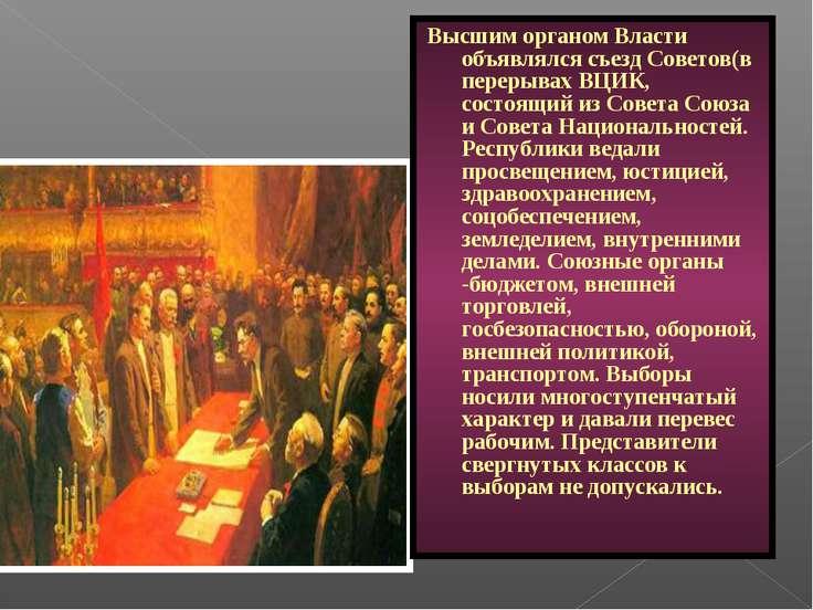 Высшим органом Власти объявлялся съезд Советов(в перерывах ВЦИК, состоящий из...