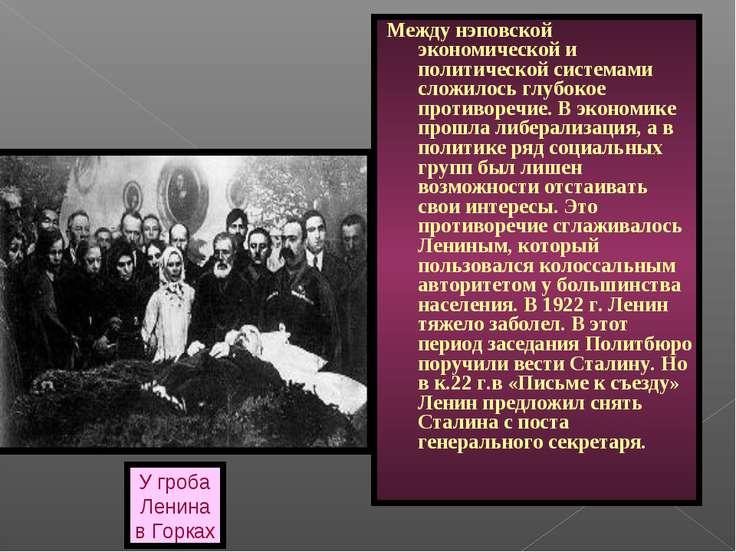У гроба Ленина в Горках Между нэповской экономической и политической системам...