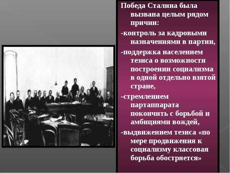 Победа Сталина была вызвана целым рядом причин: -контроль за кадровыми назнач...