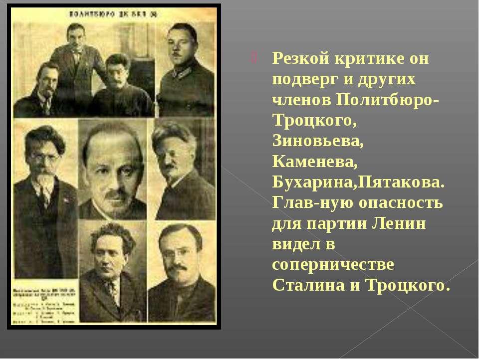 Резкой критике он подверг и других членов Политбюро-Троцкого, Зиновьева, Каме...