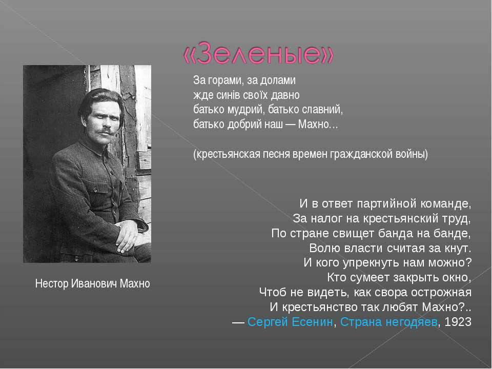 Нестор Иванович Махно За горами, за долами жде синів своїх давно батько мудри...