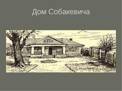 Дом Собакевича