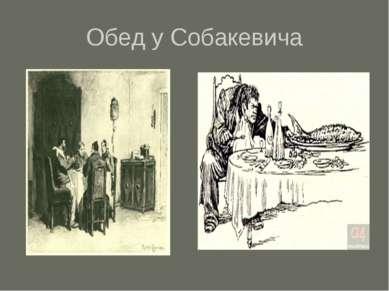 Обед у Собакевича
