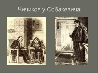 Чичиков у Собакевича
