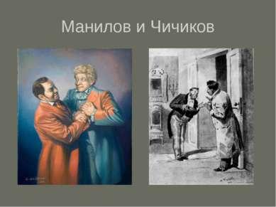 Манилов и Чичиков