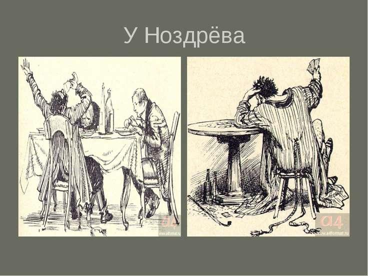 У Ноздрёва