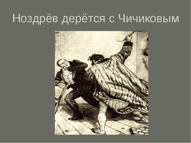 Ноздрёв дерётся с Чичиковым