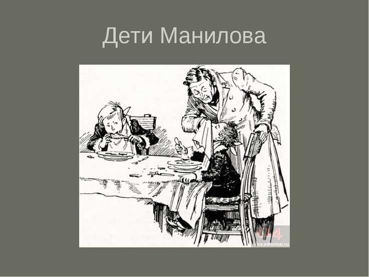 Дети Манилова