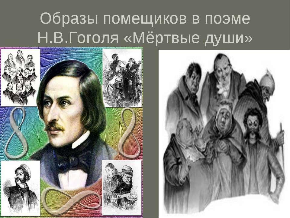 Образы помещиков в поэме Н.В.Гоголя «Мёртвые души»