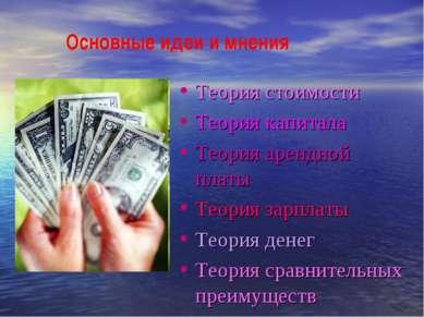 Основные идеи и мнения Теория стоимости Теория капитала Теория арендной платы...