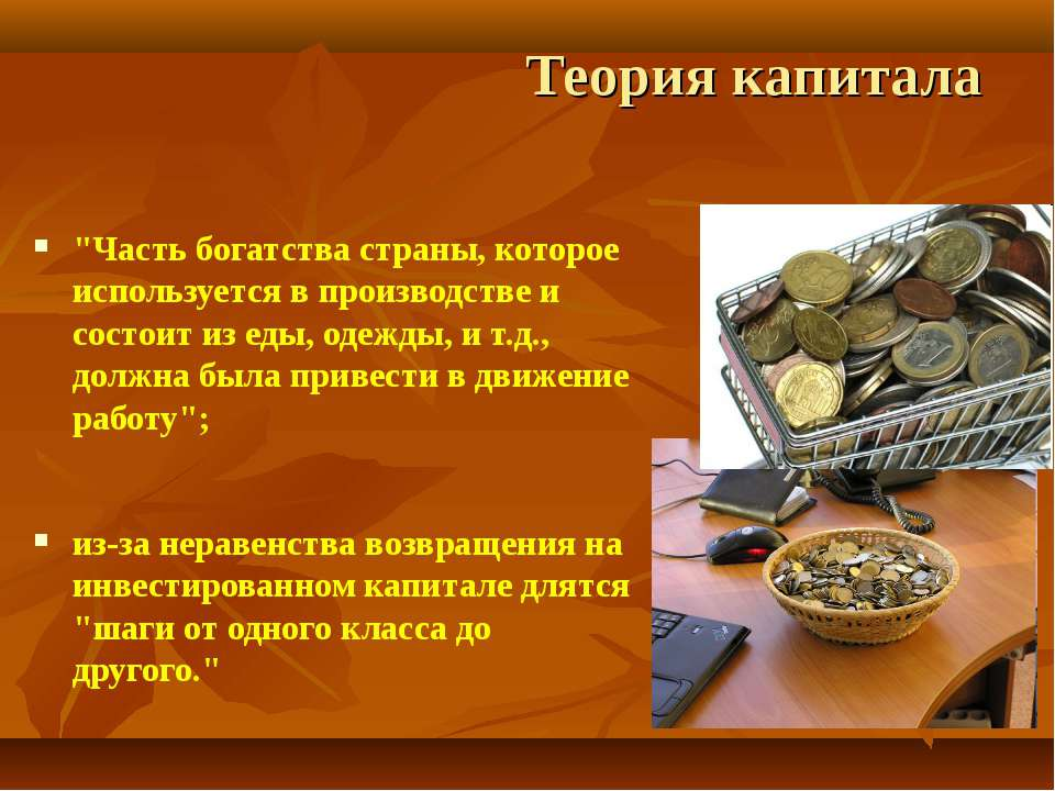 """Теория капитала """"Часть богатства страны, которое используется в производстве ..."""