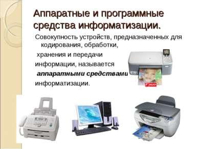 Аппаратные и программные средства информатизации. Совокупность устройств, пре...