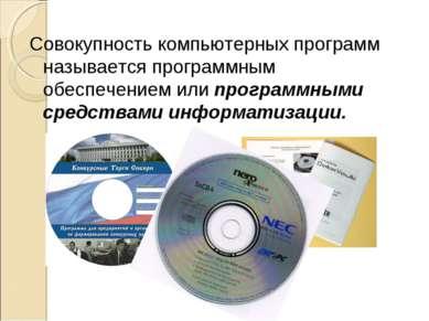Совокупность компьютерных программ называется программным обеспечением или пр...