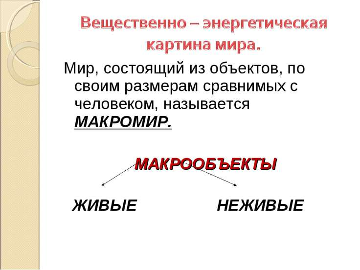Мир, состоящий из объектов, по своим размерам сравнимых с человеком, называет...