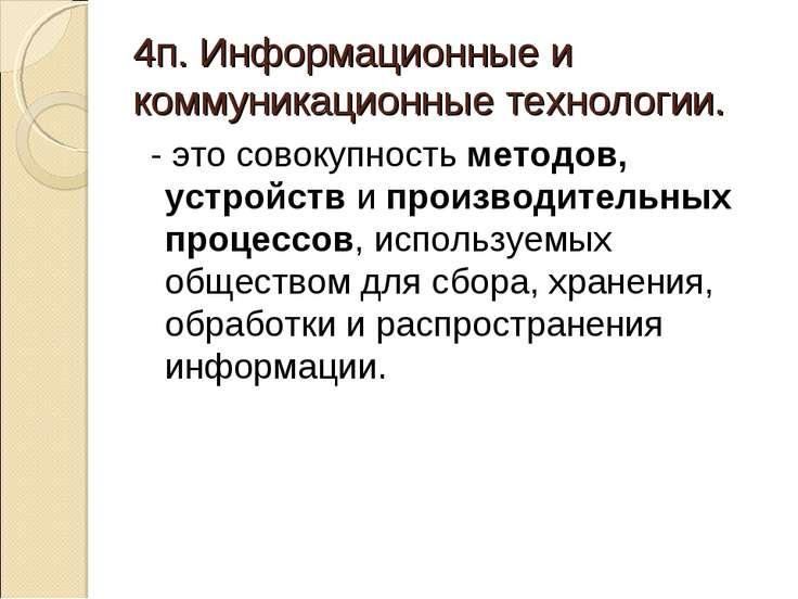 4п. Информационные и коммуникационные технологии. - это совокупность методов,...
