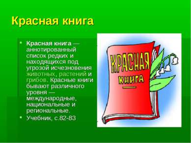 Красная книга Красная книга— аннотированный список редких и находящихся под ...