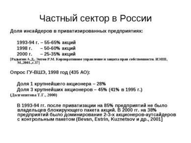 Частный сектор в России Доля инсайдеров в приватизированных предприятиях: 199...