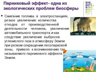 Парниковый эффект- одна из экологических проблем биосферы Сжигание топлива в ...