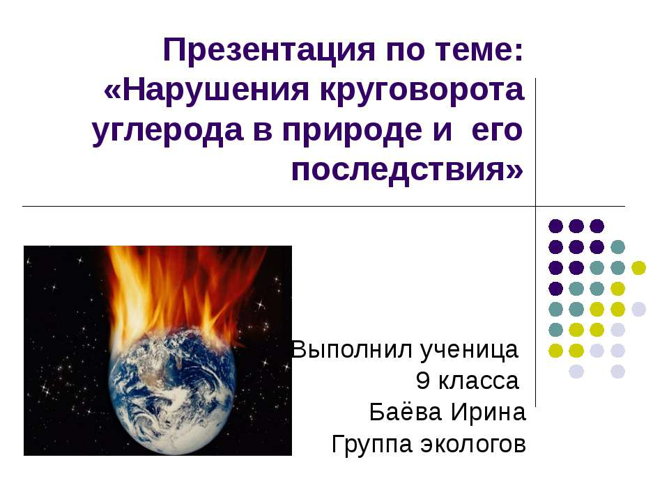 Презентация по теме: «Нарушения круговорота углерода в природе и его последст...