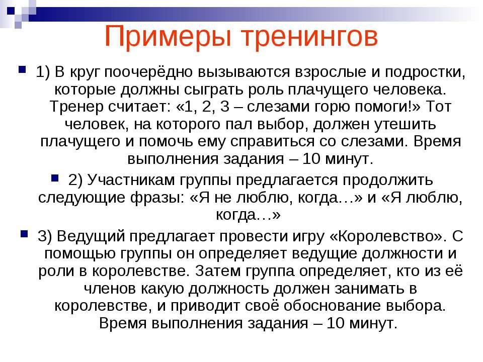 Примеры тренингов 1) В круг поочерёдно вызываются взрослые и подростки, котор...