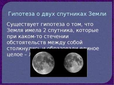 Гипотеза о двух спутниках Земли Существует гипотеза о том, что Земля имела 2 ...