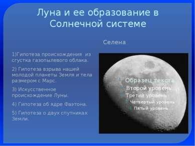 Луна и ее образование в Солнечной системе Селена 1)Гипотеза происхождения из ...