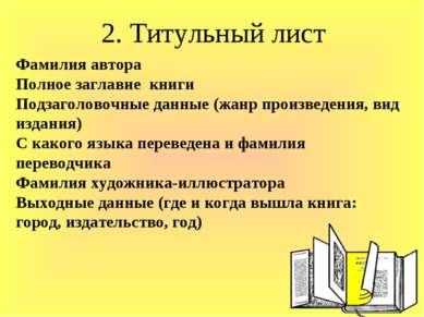 2. Титульный лист Фамилия автора Полное заглавие книги Подзаголовочные данные...
