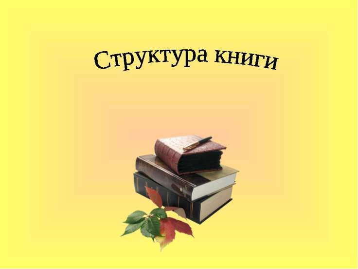 Структура книги презентация скачать бесплатно