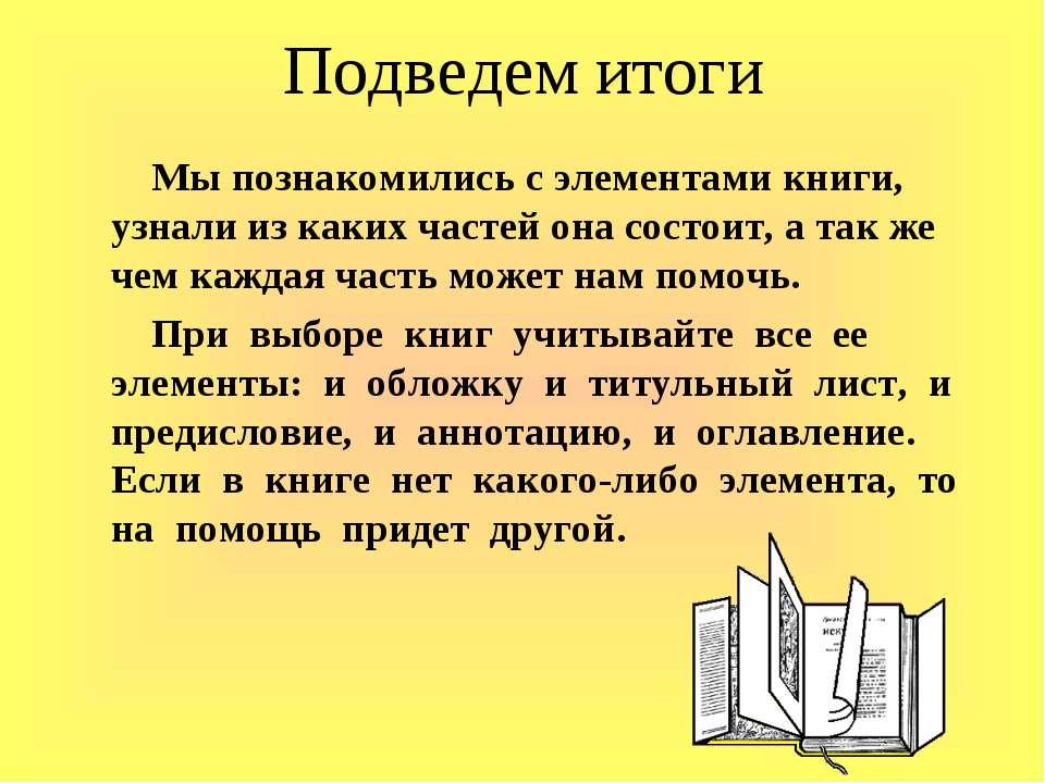 Подведем итоги Мы познакомились с элементами книги, узнали из каких частей он...