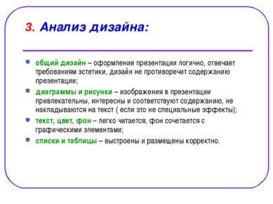 3. Анализ дизайна: общий дизайн – оформление презентации логично, отвечает тр...