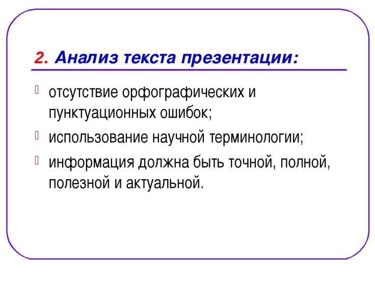 2. Анализ текста презентации: отсутствие орфографических и пунктуационных оши...
