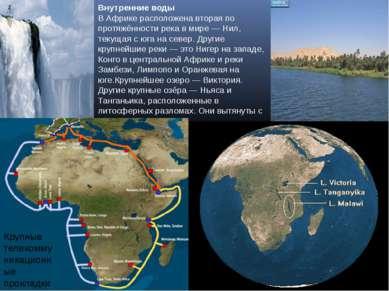 Внутренние воды В Африке расположена вторая по протяжённости река в мире — Ни...