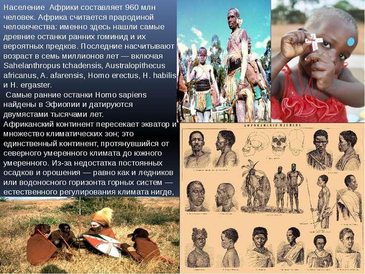 Население Африки составляет 960 млн человек. Африка считается прародиной чело...