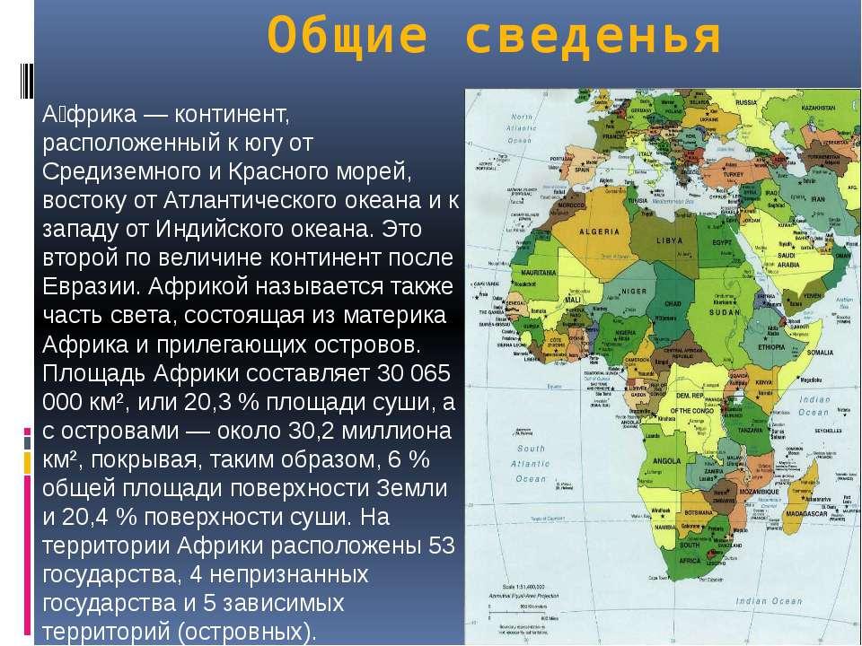 Общие сведенья А фрика — континент, расположенный к югу от Средиземного и Кра...