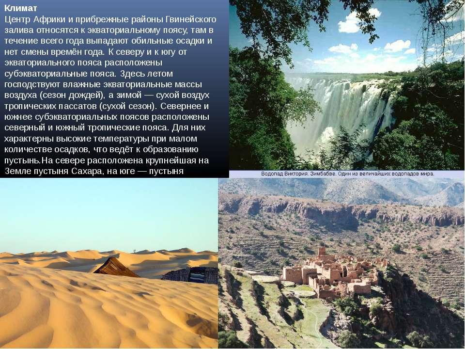 Климат Центр Африки и прибрежные районы Гвинейского залива относятся к эквато...