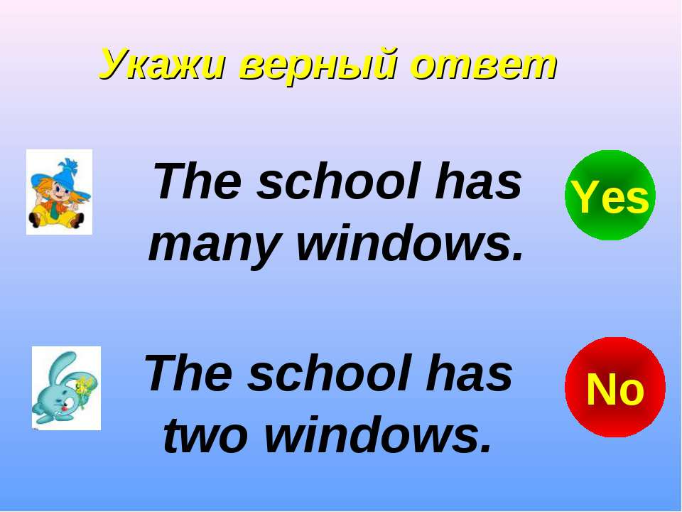 Укажи верный ответ The school has two windows. The school has many windows. N...