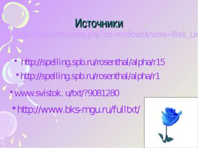 Источники http://edu.ru/modules.php?op=modload&name=Web_Links&file=index&l ww...