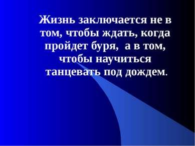 Жизнь заключается не в том, чтобы ждать, когда пройдет буря, а в том, чтобы н...