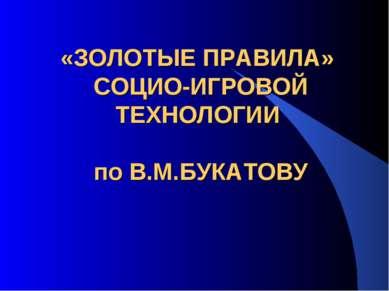 «ЗОЛОТЫЕ ПРАВИЛА» СОЦИО-ИГРОВОЙ ТЕХНОЛОГИИ по В.М.БУКАТОВУ