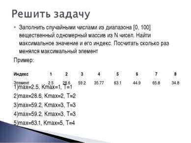 Заполнить случайными числами из диапазона [0, 100] вещественный одномерный ма...
