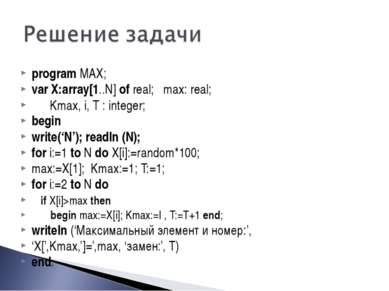 program MAX; var X:array[1..N] of real; max: real; Kmax, i, T : integer; begi...