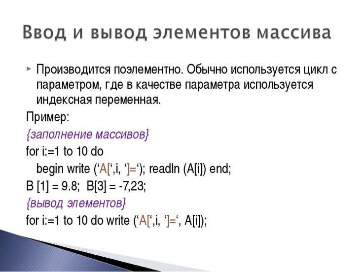 Производится поэлементно. Обычно используется цикл с параметром, где в качест...