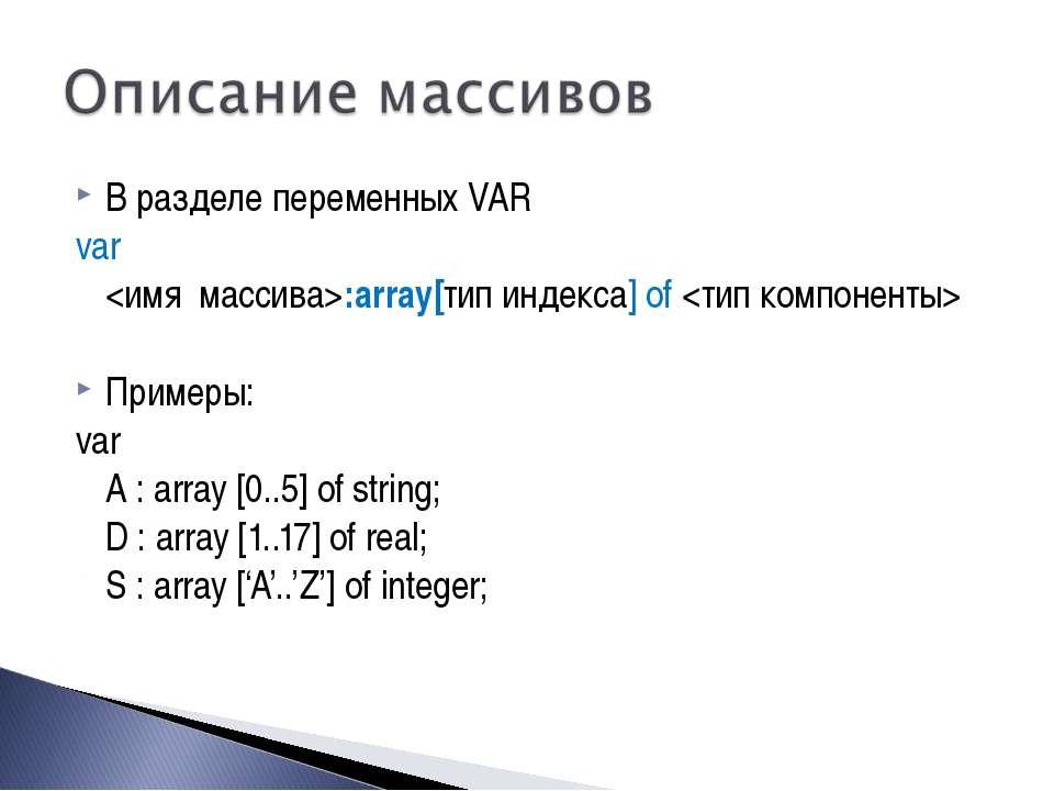 В разделе переменных VAR var :array[тип индекса] of Примеры: var A : array [0...